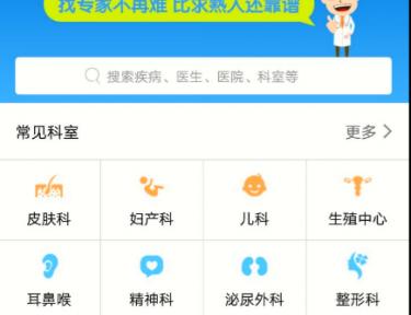 医疗平台app