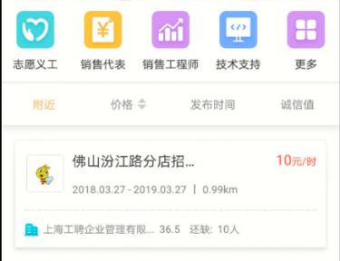 兼职招工平台app